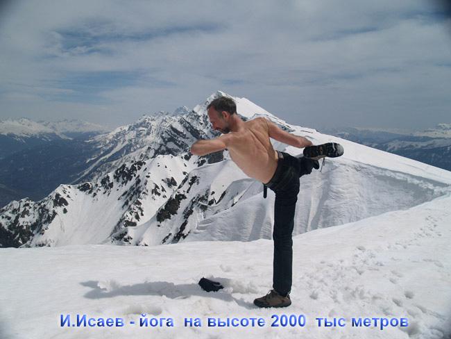 Игорь Исаев йога