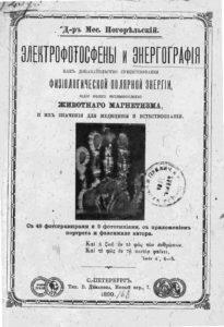 """книга """"Энергофотосфены"""""""