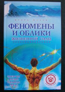 Феномены и облики- книга